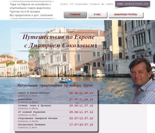 Путешествия по Европе с Дмитрием Соколовым